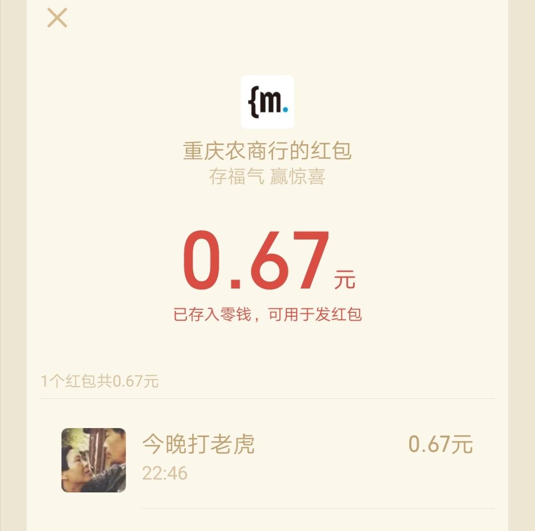 重庆农村商业银行鼠年集福气活动免费领最低1个红包