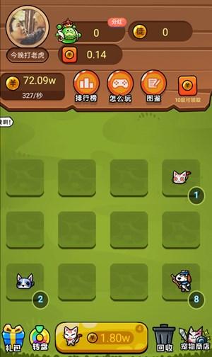 宠物世界,合成升级玩法,新用户秒撸1元微信红包