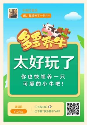 多多养牛,一样的合成升级玩法,不一样的玩法