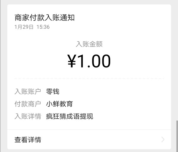 疯狂猜成语app,新用户秒撸1元