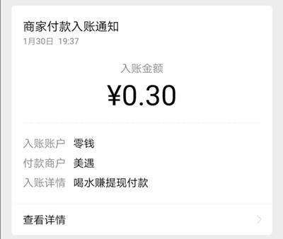 喝水赚app,喝水赚钱?新用户秒撸0.3元,拉一人最低1元