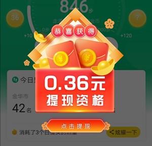惠运动,运动赚钱,无限撸0.36元微信红包