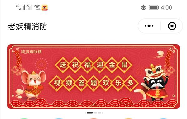 老妖精消防小程序新年答题领微信红包