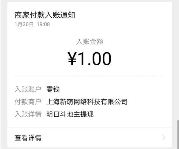 明日斗地主,斗地主赚钱,新用户秒撸1元