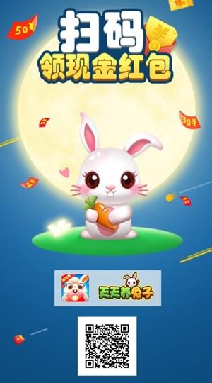 天天养兔子,合成升级玩法,秒撸0.3元微信红包