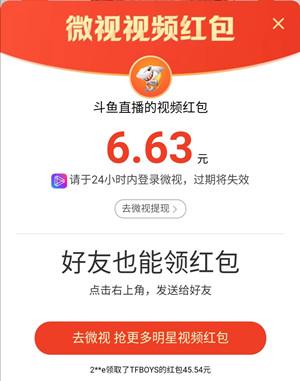 腾讯微视视频红包领多少提多少,已撸7.7元