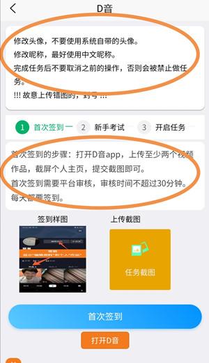 攒攒app,抖音快手点赞+微信阅读赚钱