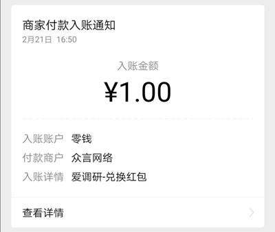 爱调研官方公众号新人秒撸1元微信红包