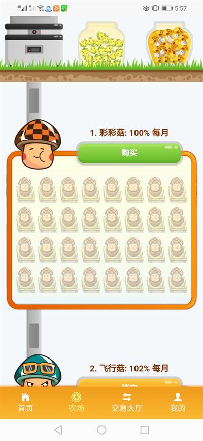 蘑菇生活app,区块链养成游戏,种蘑菇赚钱