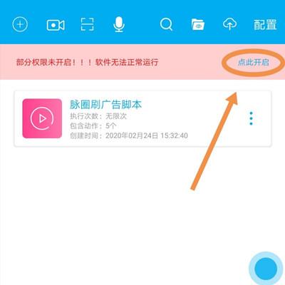 脉圈app最新刷广告积分脚本
