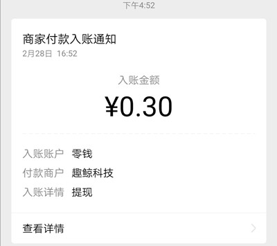 米乌app、填字组词小程序领0.6元微信红包