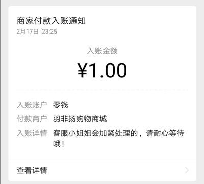 去看球app新人秒撸1元微信红包