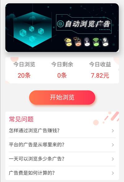 趣影视app,自动看广告赚钱,新人秒撸1元
