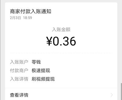 刷视频app,看小视频赚钱,新用户秒撸0.36元