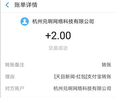 天目新闻app猜灯谜答题领2元支付宝红包