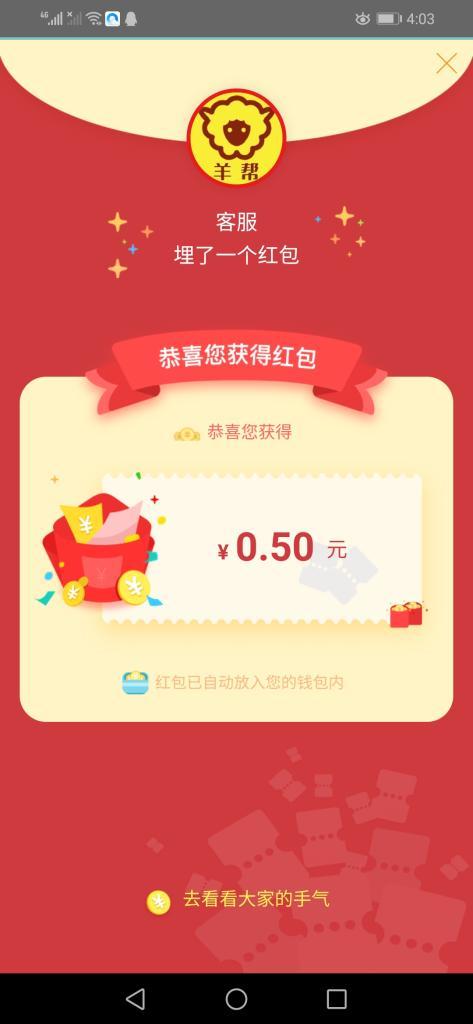 羊帮app,任务悬赏+广告发布,新人秒撸1元