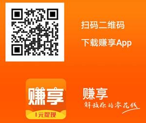 赚享app,最新任务悬赏平台,新用户秒撸2元