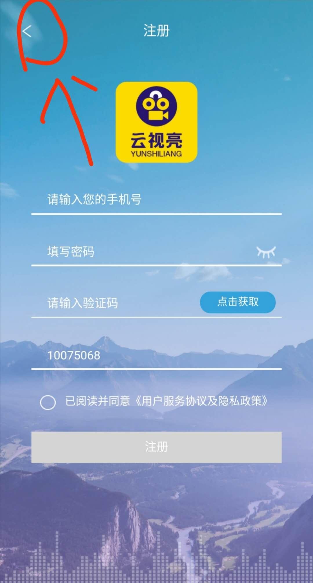 """020年最新首码,云视亮,目前推广阶段,26号上线"""""""