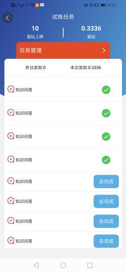 超节约app是什么?超节约app怎么玩