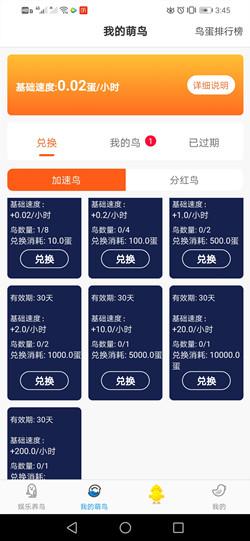 """飞鸟山庄app新增""""娱乐养鸟""""玩法,蛋蛋可交易可购买分红鸟"""