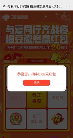 广西福彩上市20周年活动答题领微信红包