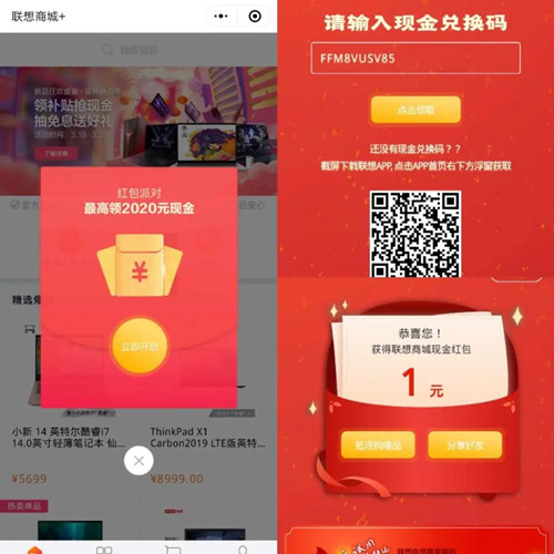 联想app现金红包派对说口令领微信红包