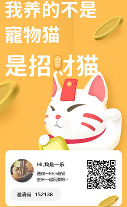猫咪时间app,最新合成玩法,邀请一个好友奖励高达2.5元?