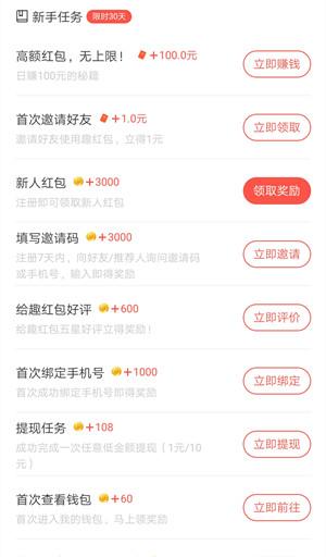 趣红包app真的可以赚钱吗?趣红包最新邀请码