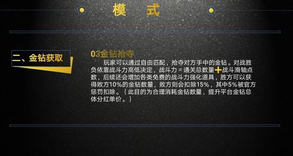 """2消消首码,游戏闯关+矿机分红,单撸也能赚钱?"""""""