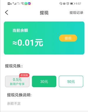 充电进钱app赚钱是真的吗?能提现吗?