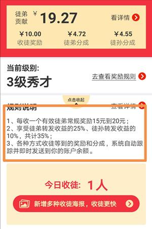 大七喜,微信转发文章赚钱,阅读单价0.7元