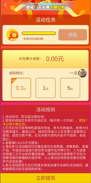 欢乐摇钱树游戏app真的可以赚钱吗?能提现吗?