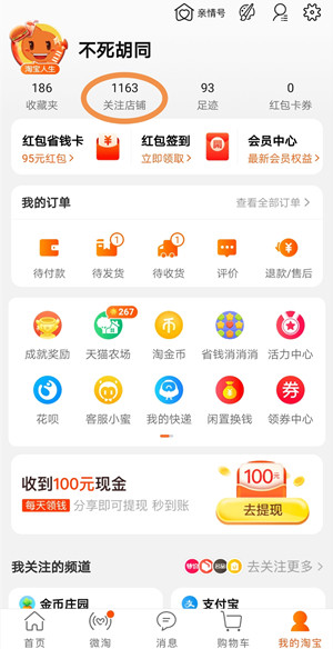 赚吧(赚呗)app淘宝挂机赚钱安全吗?