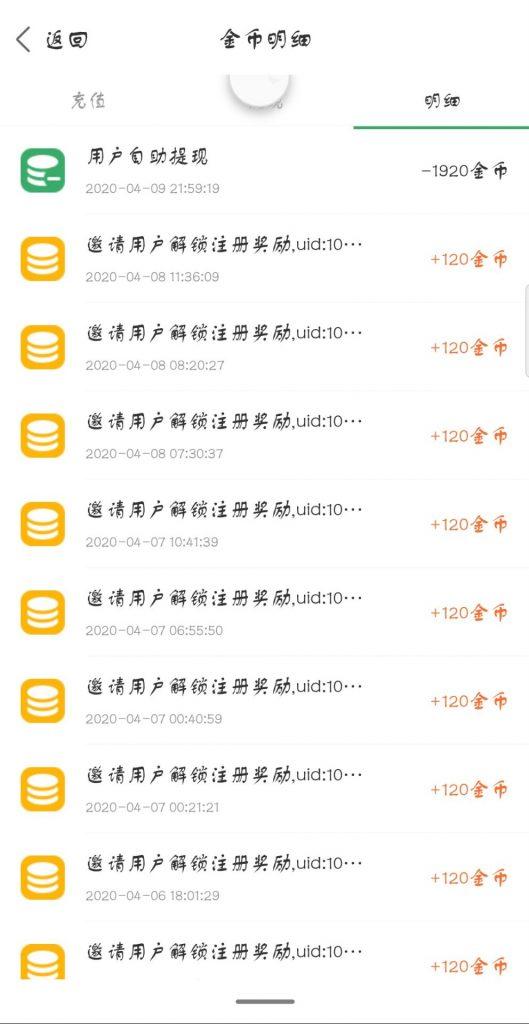 电音app,劲爆电音,听歌+任务赚金豆,邀请最高28元/人