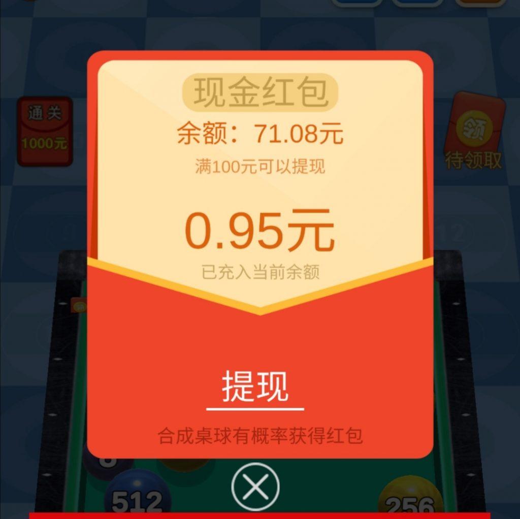桌球2048赚钱靠谱吗?能提现吗?