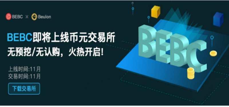 信念驿站APP-DeFi流动性挖矿首码全网首发,注册送矿机 即将上线币元交易所